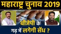 Maharashtra Assembly Elections: Nitin Raut फिर भेद पाएंगे BJP का किला ? । वनइंडिया हिंदी