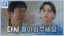 [9화 예고] 드디어 청일전자로 돌아온 김응수 사장님?!