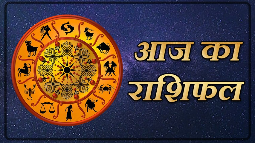 Aaj Ka Rashifal 18 October 2019 DAINIK RASHIFAL | Daily Bhavishyafal | Today's Horoscope | Boldsky