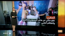 مدار الأخبار - الظهيرة - 17/10/2019