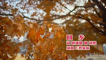 湛诗萓, 罗菁菁, 温涵苇, 郭子旖, 郑熙, 周柏朗, 羿风 - 回乡 - Official MV