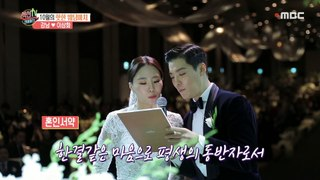 [HOT] Lee Sang-hwa Marries Gangnam, 섹션 TV 20191017
