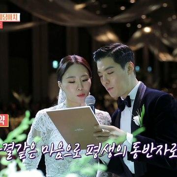[HOT] Lee Sang-hwa Marries Gangnam, 섹션 TV 20191017