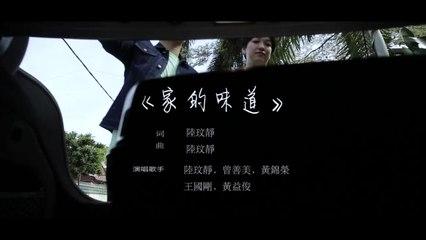 陆玟静, 曾善美, 王国刚, 黄益俊, 黄锦荣 - 家的味道 - Official MV