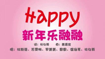 林斯蓓, 苏雯琳, 罗菁菁, 恩恩, 温涵苇, 林女英 - Happy新年乐融融 - Official MV