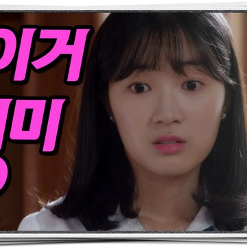 [Extra Ordinary You] EP.11, be rumored at school, 어쩌다 발견한 하루 20191017