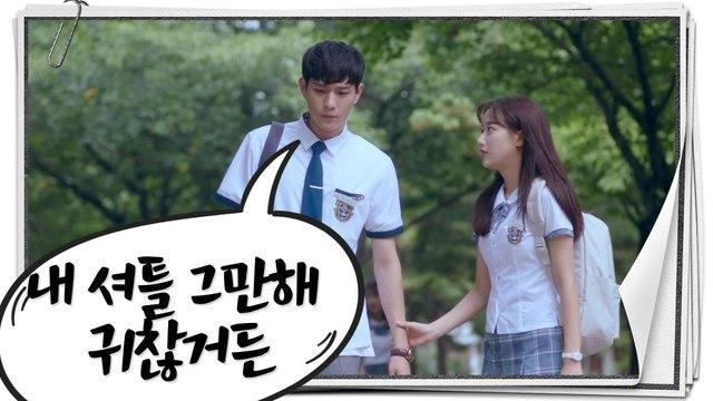 [Extra Ordinary You] EP.11, shake off Naeun's hand, 어쩌다 발견한 하루 20191017