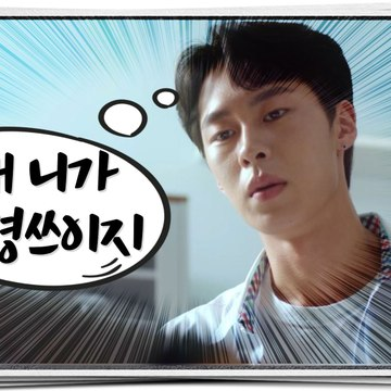 [Extra Ordinary You] EP.11,Lee Jae Wook in Love, 어쩌다 발견한 하루 20191017