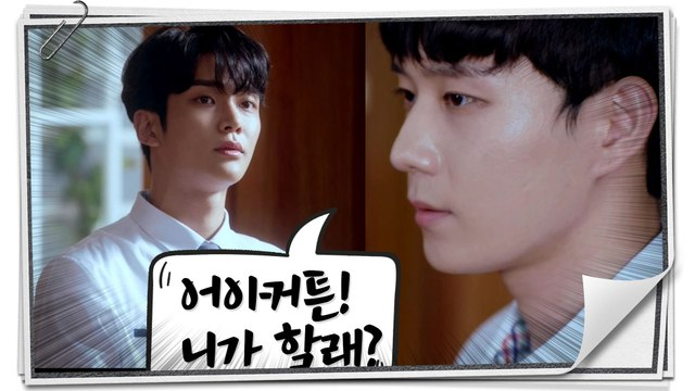 [Extra Ordinary You] EP.12, send a friend out of the way, 어쩌다 발견한 하루 20191017