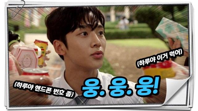 [Extra Ordinary You] EP.12, bewildered Ro Woon, 어쩌다 발견한 하루 20191017