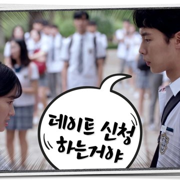 [Extra Ordinary You] EP.12, tell one's true feelings to one's friend, 어쩌다 발견한 하루 20191017
