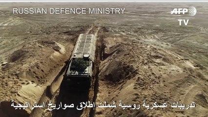تدريبات عسكرية روسية تشمل إطلاق صواريخ استراتيجية