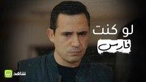 عروس بيروت | لو كنتم فارس.. كيف تتصرفون؟