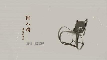 陆玟静 - 懒人椅 - Lyric MV