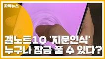 [자막뉴스] 실리콘 케이스에 뚫렸다...갤럭시노트10 '지문인식' / YTN