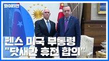 """펜스 美부통령 """"터키 5일간 군사작전 중단 합의"""" / YTN"""