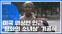 '평화의 소녀상' 워싱턴 인근 한인타운에 건립 / YTN