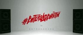ESTRADARADA - Вите Надо Выйти