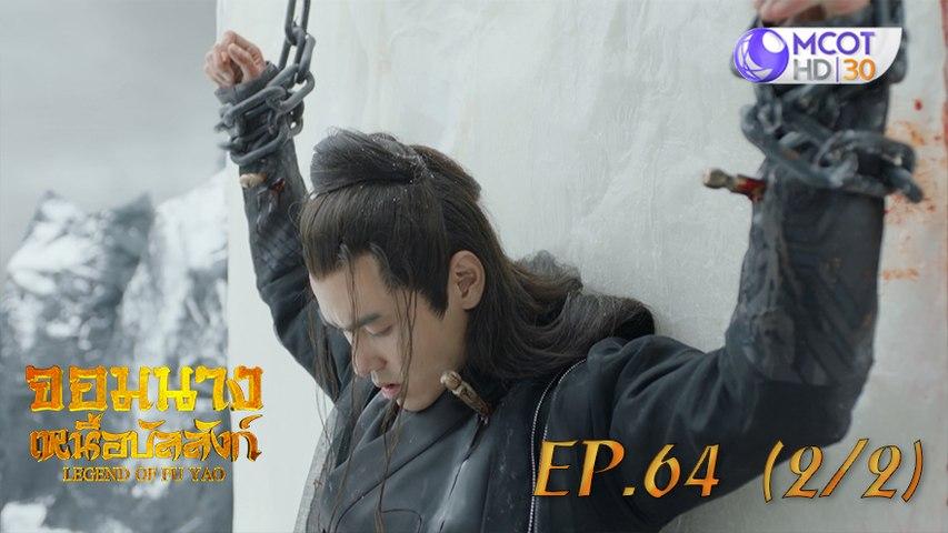จอมนางเหนือบัลลังก์ (Legend of Fuyao) EP.64 (2/2)