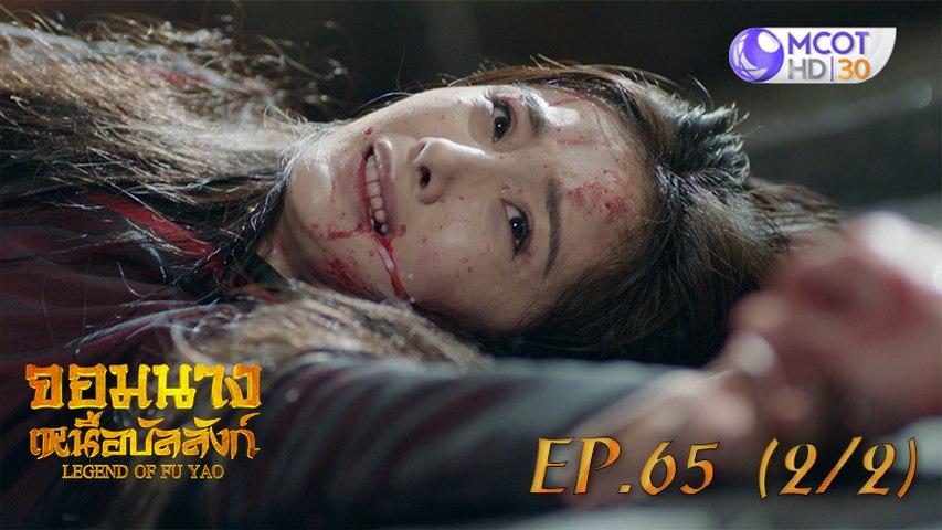 จอมนางเหนือบัลลังก์ (Legend of Fuyao) EP.65 (2/2)