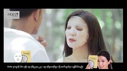 ရွှေထူး - ဘာမီတွန် (Shwe Htoo)