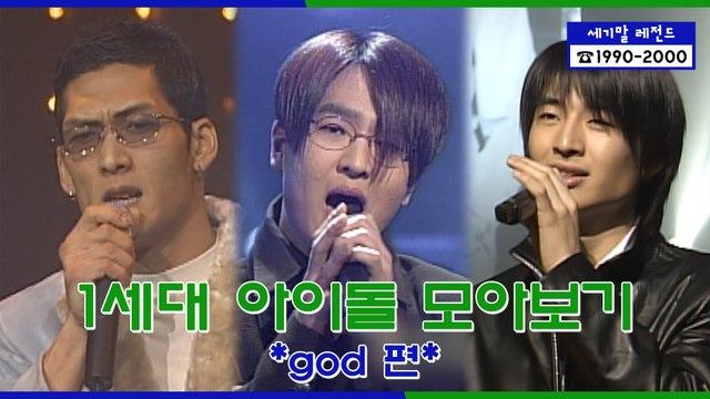[세기말 레전드] 1세대 아이돌 ★지오디★ 다시보기 | god Stage Compilation