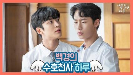[어하루TV] 백경의 수호천사 하.루. - 어하루 OST part 3 첫사랑
