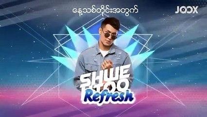 ရွှေထူး - နေ့သစ်တိုင်းအတွက် (Shwe Htoo)