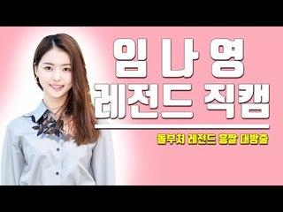 [세로직캠] 임나영 '오늘도 행복했나영'…단아함으로 무장한 돌부처