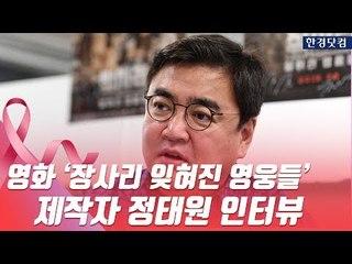 영화 '장사리 잊혀진 영웅들' 제작자 정태원 인터뷰