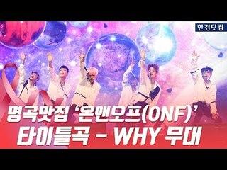 HK영상|명곡 맛집 온앤오프, '타이틀곡 WHY 무대'