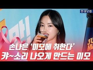 HK직캠|손나은, '미모에 취한다…감탄이 나오는 미모'