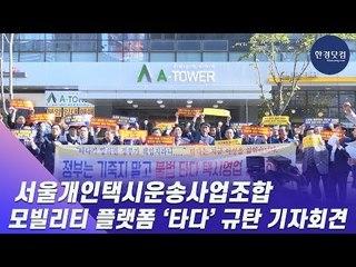 서울개인택시운송사업조합 모빌리티 플랫폼 '타다' 규탄 기자회견