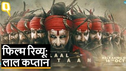 Laal Kaptaan Movie Review: Saif Ali Khan, Deepak Dobriyal, Zoya Hussain, Manav Vij | Quint Hindi