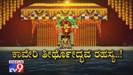 TV9 Special: Cauvery Theerthodbhava Rahasya - Full