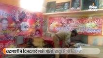 हिंदूसमाज पार्टी के अध्यक्ष कमलेश तिवारी की हत्या
