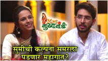 Mrs Mukhyamantri   सुमीची कल्पना समरला पडणार महागात?   Episode Update   Zee Marathi