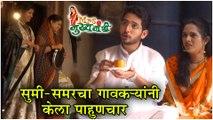 Mrs Mukhyamantri   सुमी-समरचा गावकऱ्यांनी केला पाहुणचार   Episode Update   Zee Marathi