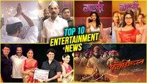 Top 10 Marathi Entertainment News | Weekly Wrap | Fatteshiksat, Madhuri Dixit Nene