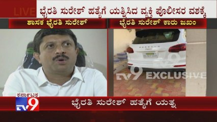Man Tries to Stab Congress MLA Byrathi Suresh in Bengaluru, Handed over to Police