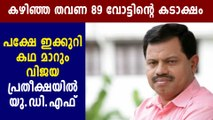 kerala by election 2019: UDF candidate shares his hope to win Manjeswaram | Oneindia Malayalam