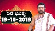 Astrology 19/10/2019 : 12 ರಾಶಿಚಕ್ರಗಳ ದಿನ ಭವಿಷ್ಯ | BoldSky Kannada