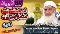 Shiekh ul Hadees Molana Muhammada IDrees sahb - Durood Shareef Fazayel O Barakaat مولانا محمد ادریس
