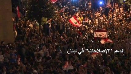 الحريري يمنح شركاءه في الحكومة 72 ساعة لدعم الإصلاحات الاقتصادية في لبنان