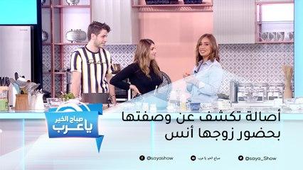 قبل مشاركتهما في موسم الرياض.. أصالة تكشف عن وصفتها الشهية بحضور زوجها أنس