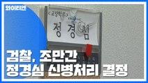 檢, 조만간 정경심 교수 신병처리 결정...법무부 '탈검찰화' 권고 / YTN