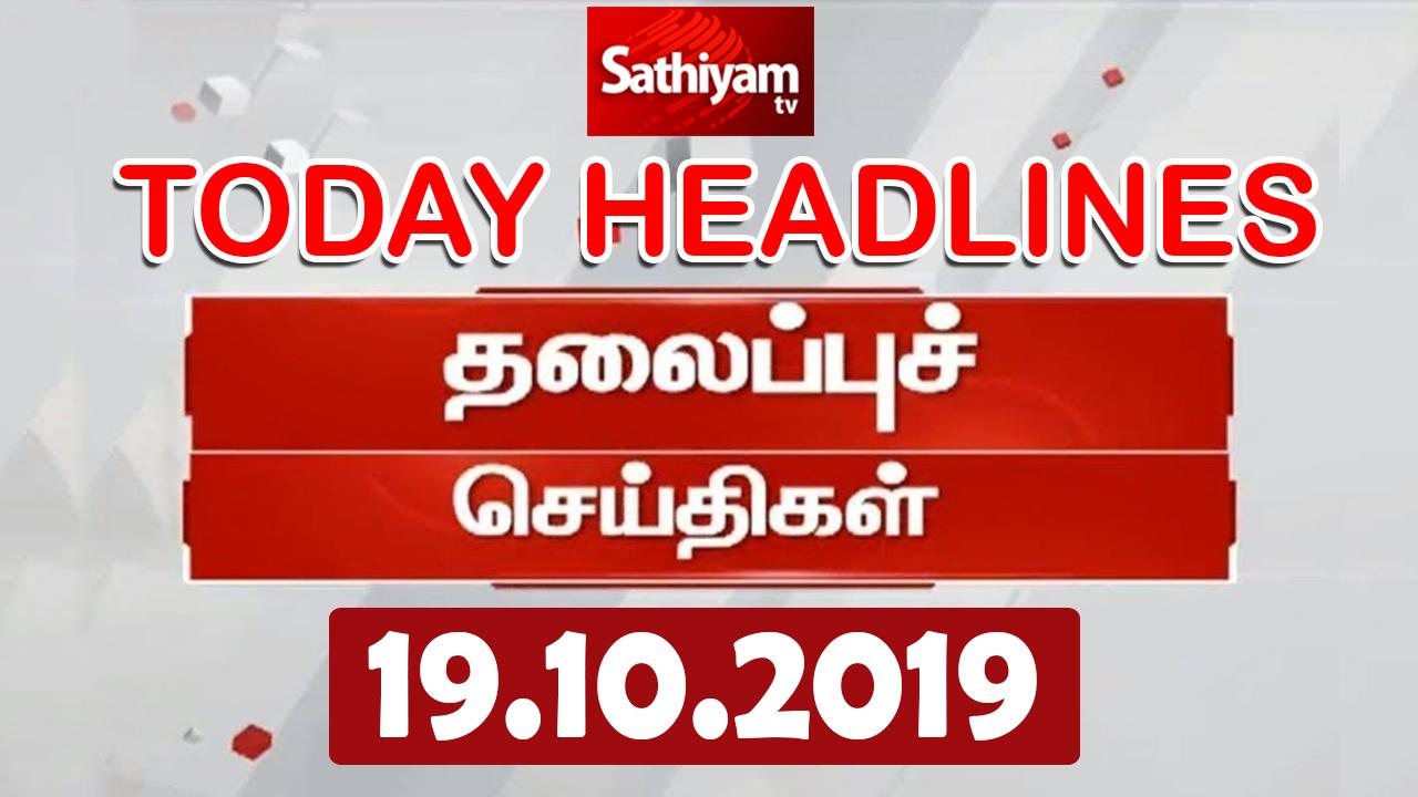 Today Headlines | இன்றைய தலைப்புச் செய்திகள் | Tamil Headlines | 19 Oct 2019 | Headlines News