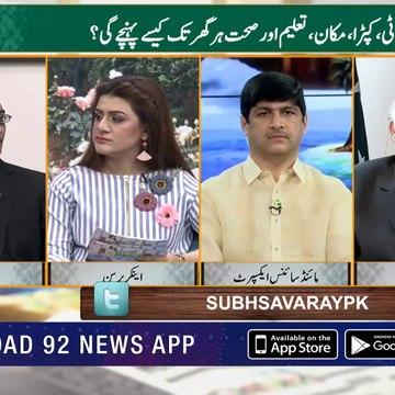 Mian Mohsin Zia on Morning Show Subh Savaray Pakistan I 92 News I Poverty Eradication