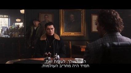 הג'נטלמנים - טריילר - 23.1.20 בקולנוע