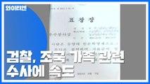 檢, 다음 주 정경심 교수 신병처리 방향 결정 / YTN